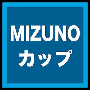 Mizunoカップのトーナメント表をアップしました。