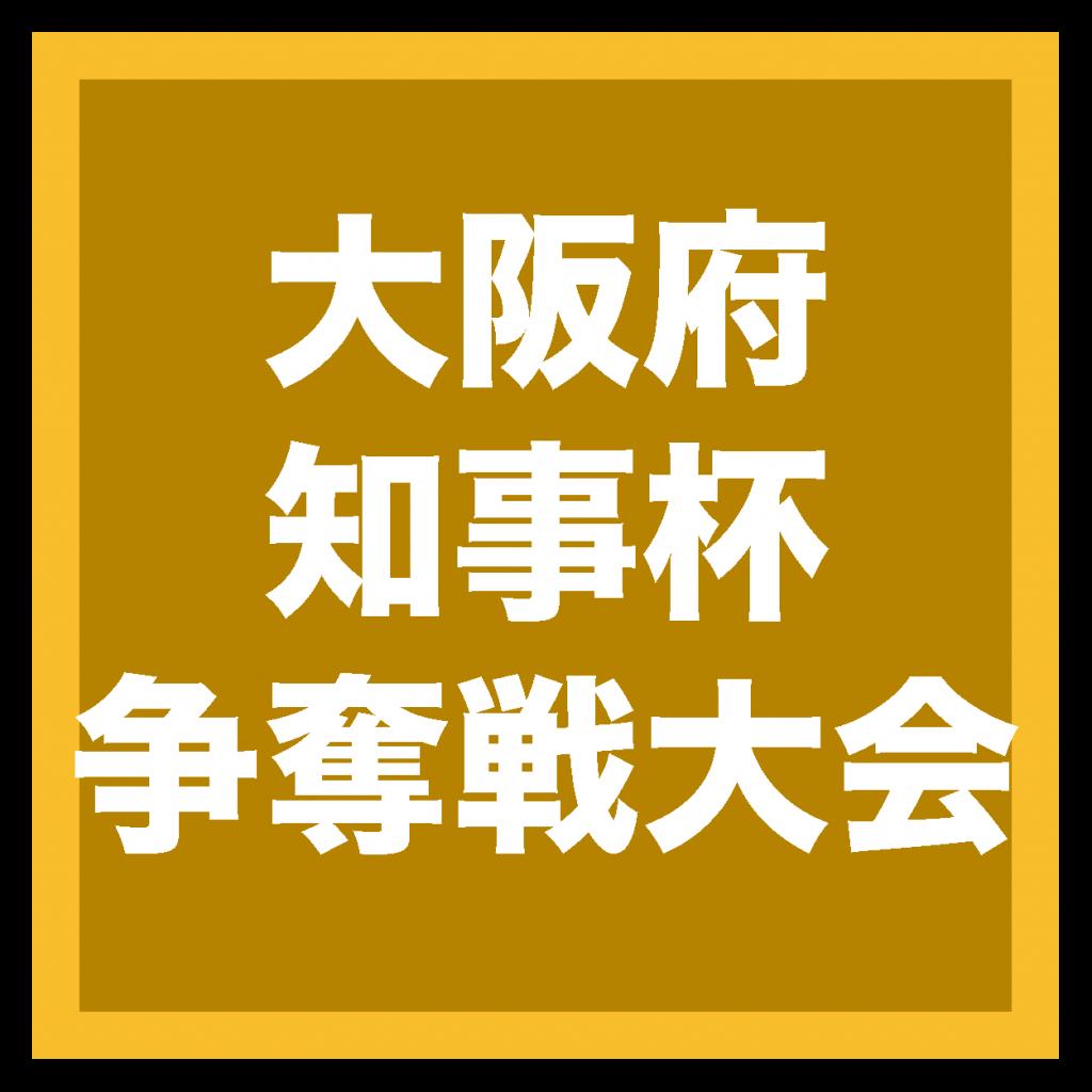 SHIROMA杯と大阪府知事杯争奪戦大会の情報もアップしました。